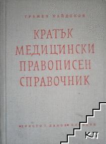 Кратък медицински правописен справочник
