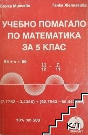 Учебно помагало по математика за 5. клас