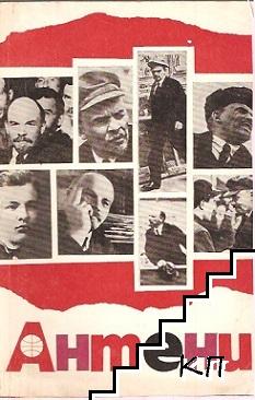 Антени. Бр. 4 / 1970