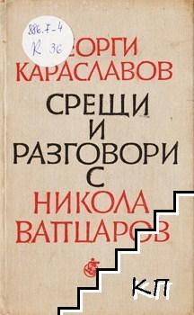 Срещи и разговори с Никола Вапцаров