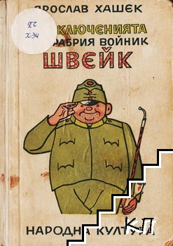 Приключенията на добрия войник Швейк през Световната война. Том 2