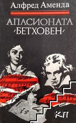 """Апасионата """"Бетховен"""""""