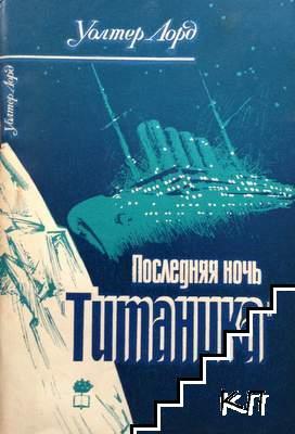 """Последняя ночь """"Титаника"""""""