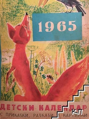 Детски календар с приказки, разкази и картинки - 1965