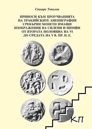 Приноси към проучванията на тракийските анепиграфни сребърни монети, имащи изображения на силени и нимфи от втората половина на VI до средата на V в. пр.н.е.