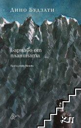Барнабо от планината