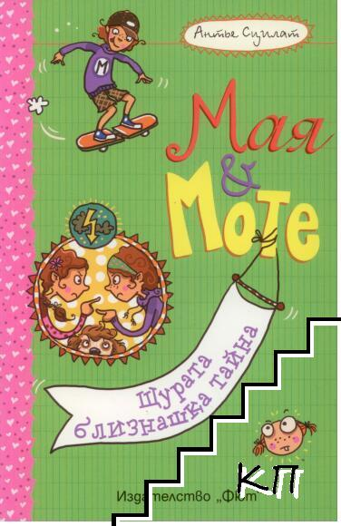 Мая и Моте: Щурата близнашка тайна