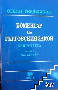 Коментар на Търговския закон. Том 1. Книга 3: Чл. 158-218