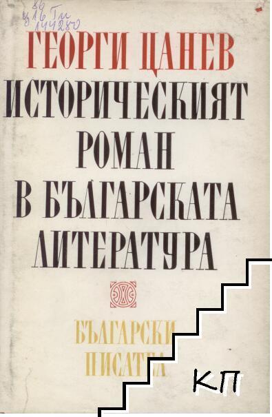 Историческият роман в българската литература