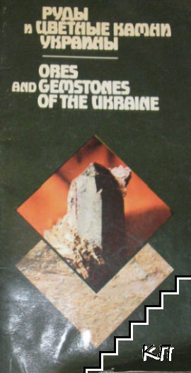 Руды и цветные камни Украины / Ores and Gemstones of the Ukraine