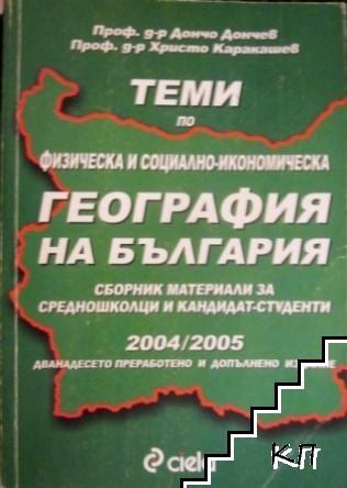 Теми по физическа и социално-икономическа география на България 2004-2005