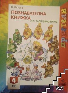 Приятели. Познавателна книжка по математика за четвърта подготвителна група