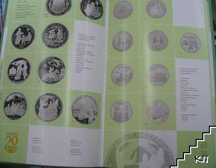 Монеты Республики Казахстан / Coins of the Respublic of Kazakhstan