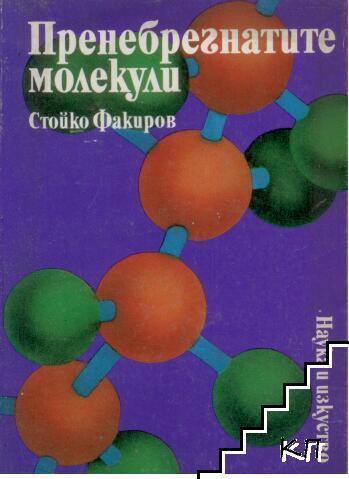 Пренебрегнатите молекули