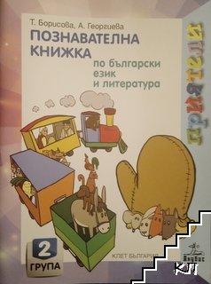 Приятели. Познавателна книжка по български език и литература за втора възрастова група