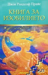 Книга за изобилието