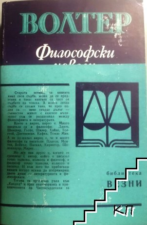 Философски новели