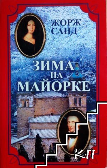 Зима на Майорке