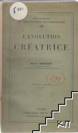 L'évolution. Créatrice (Допълнителна снимка 1)