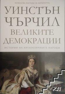 История на англоезичните народи. Том 4: Великите демокрации