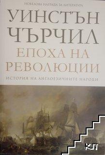 История на англоезичните народи. Tом 3: Епоха на революции