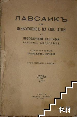 Лавсаикъ, или животописъ на свв. отци
