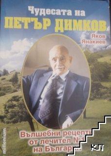 Чудесата на Петър Димков. Том 1: Вълшебни рецепти на лечител № 1 на България