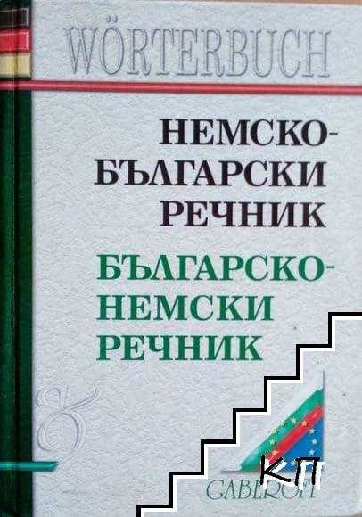 Немско-български речник. Българско-немски речник