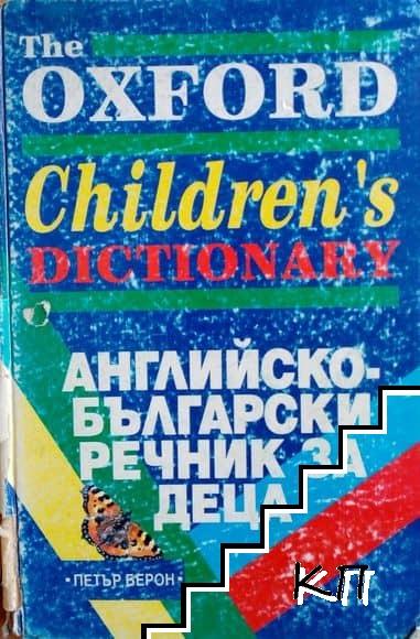 Английско-български речник за деца