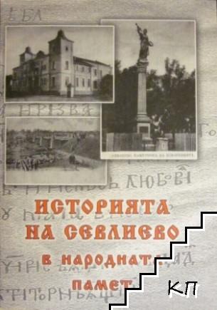 Историята на Севлиево в народната памет