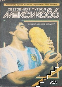 Световният футбол: Мексико '86