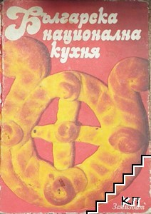 Българска национална кухня