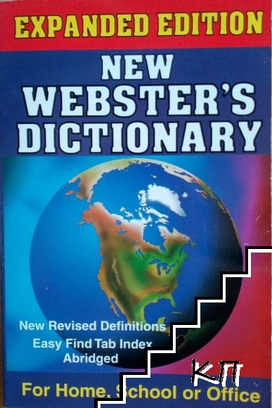 New Webster's Expanded Dictionary