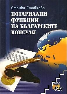 Нотариални функции на българските консули