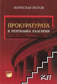 Прокуратурата в Република България