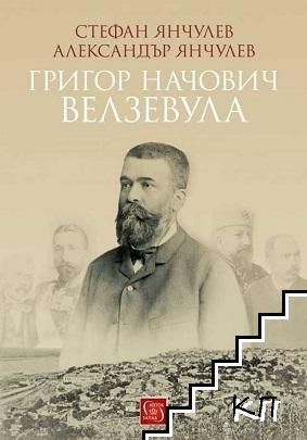 Григор Начович-Велзевула