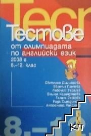 Тестове от олимпиадата по английски език 2008 г. за 8.-12.клас
