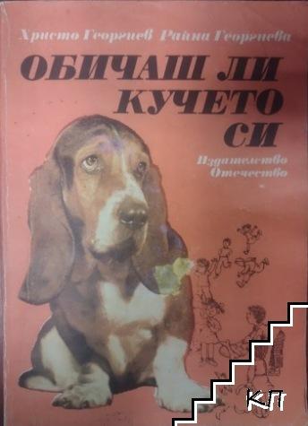 Обичаш ли кучето си