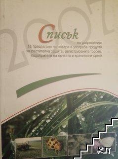 Списък на разрешените за предлагане на пазара и употреба продукти за растителна защита, регистрираните торове, подобрители на почвата и хранителни среди. 2007