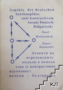 Аспекти на изреченските модели в немски език (с конструктивна насоченост немски: български)