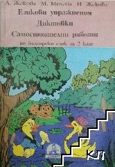 Езикови упражнения. Диктовки. Самостоятелни работи по български език за 2. клас