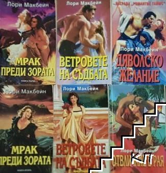 Ветровете на съдбата. Книга 1-2 / Мрак преди зората. Книга 1-2 / Отвличане в рая / Дяволско желание