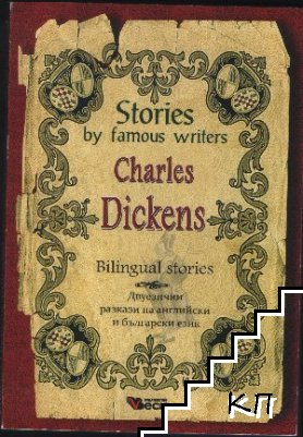 Двуезични разкази на английски и български език