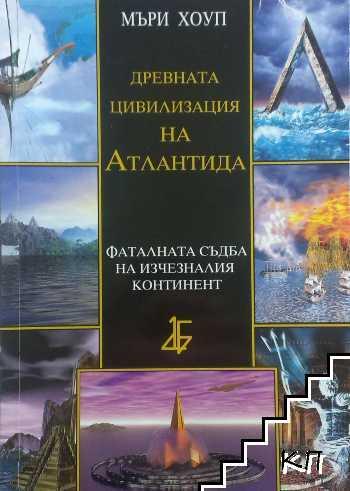 Древната цивилизация на Атлантида