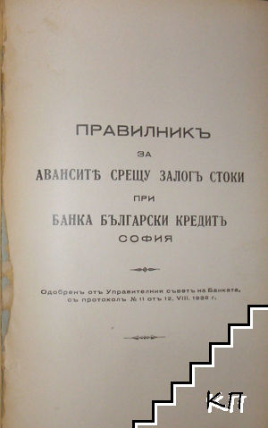 """Уставъ на банка """"Български кредитъ"""" / Правилникъ за службите на банка """"Български кредитъ"""" / Правилникъ за авансите срещу залогъ стоки при банка """"Български кредитъ"""" / Наредба за изследване на търговските баланси и изготвяне на контролните рапорти"""