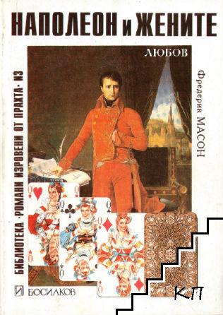 Наполеон и жените