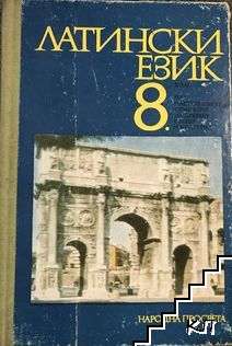 Латински език за 8. клас