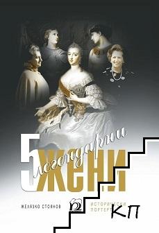 5 легендарни жени