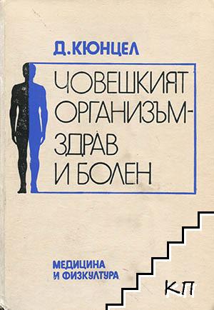 Човешкият организъм - здрав и болен