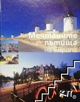 Мечтаните пътища на Европа
